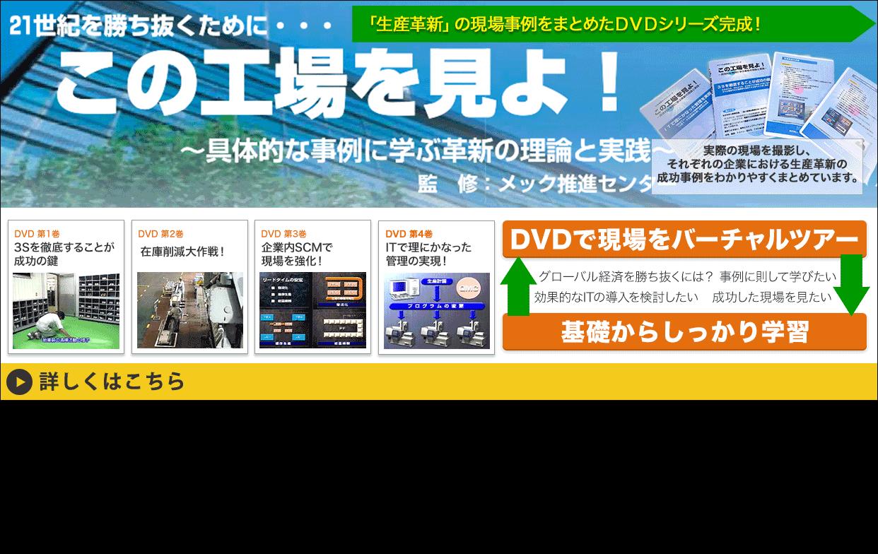 久保先生の生産革新DVD「この工場を見よ!」